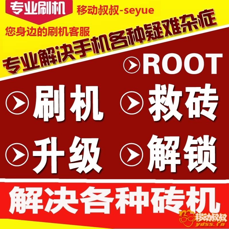 seyue:专注各机型ROOT,刷写第三方REC及ROM,救砖修复,解账户锁
