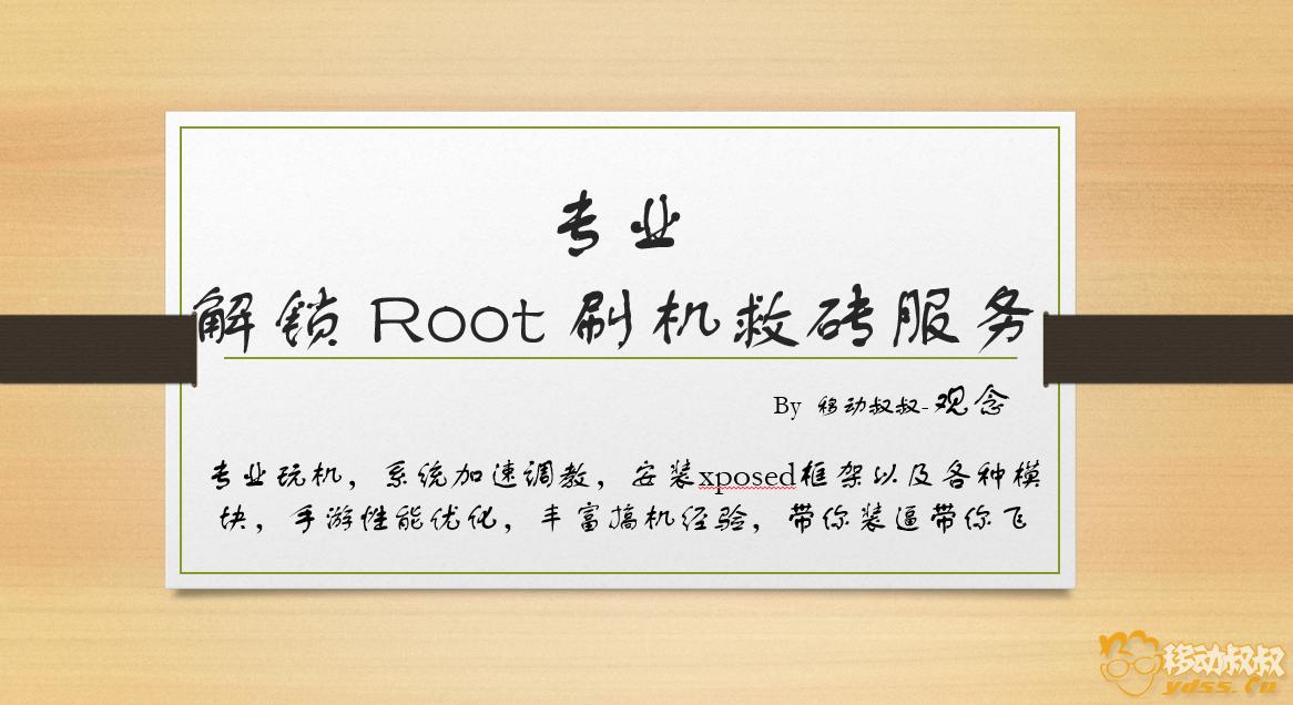 观念:专心解锁ROOT刷机救砖服务