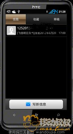 豌豆荚截图20120627212859.png