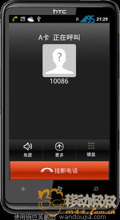 豌豆荚截图20120627213001.png