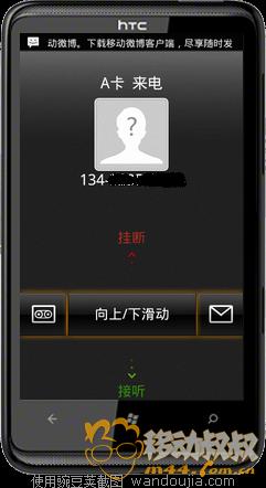 豌豆荚截图20120627213120.png