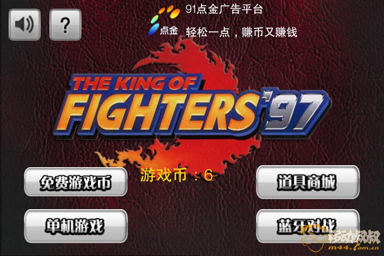 拳皇97-01.png