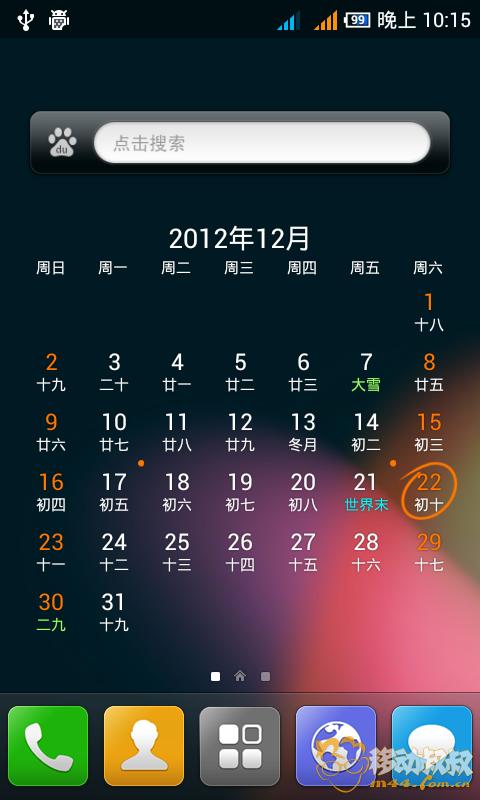 Screenshot_2012-12-22-22-15-05.png