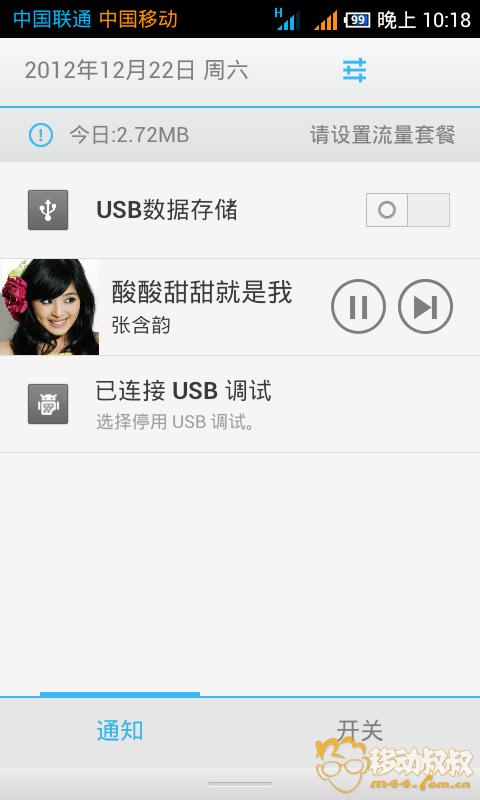 Screenshot_2012-12-22-22-18-20.png