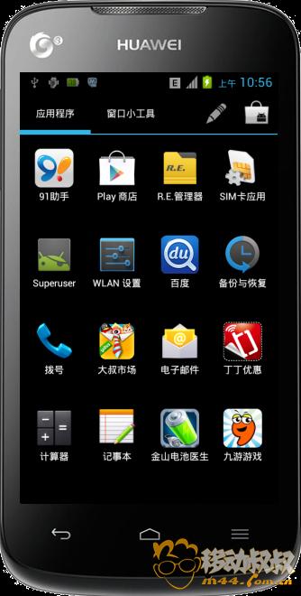 腾讯手机管家截屏2012121902.png