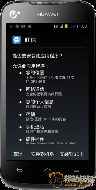 腾讯手机管家截屏2012121903.png