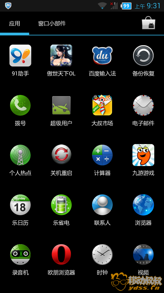 20130109093121.png