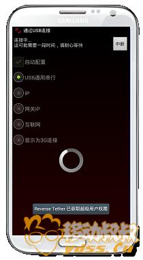 手机USB软件1.png