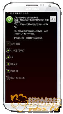 手机USB软件2.png