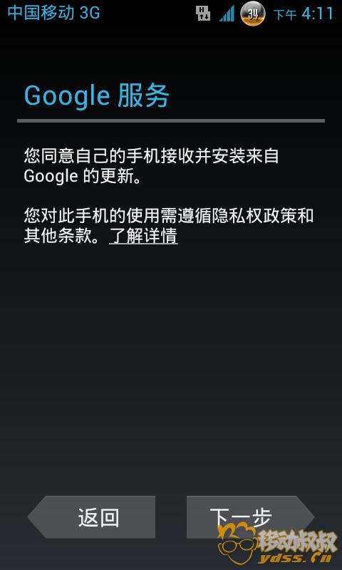 腾讯手机管家截屏2013013001.png