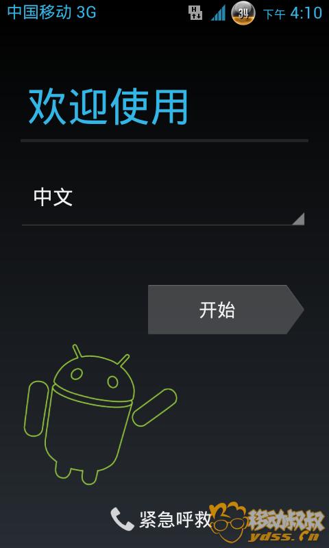 腾讯手机管家截屏2013013002.png