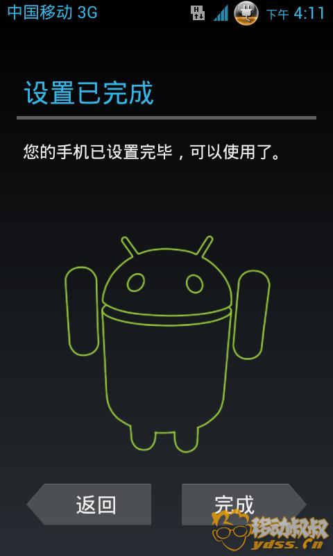 腾讯手机管家截屏2013013003.png