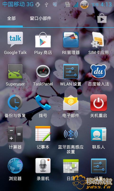 腾讯手机管家截屏2013013007.png
