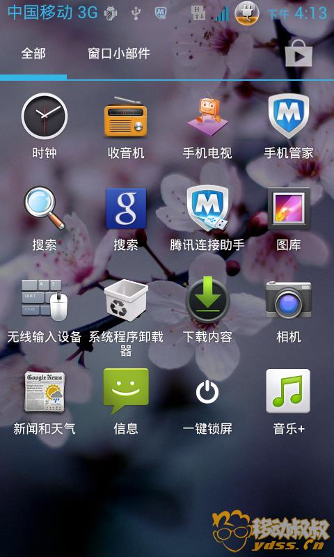 腾讯手机管家截屏2013013008.png