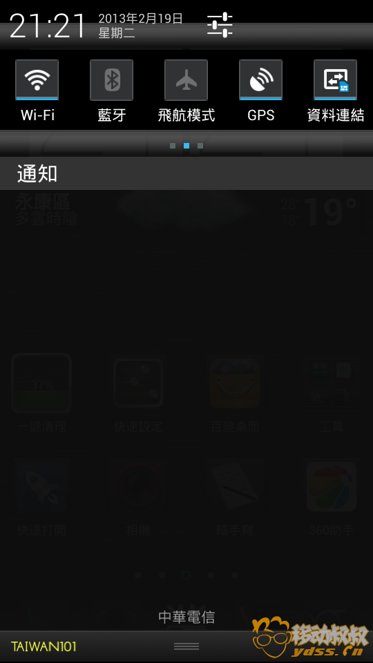Screenshot_2013-02-19-21-21-28.png