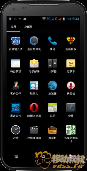 腾讯手机管家截屏2013050702.png