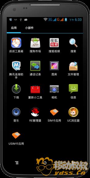 腾讯手机管家截屏2013050703.png