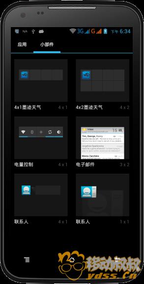 腾讯手机管家截屏2013050705.png