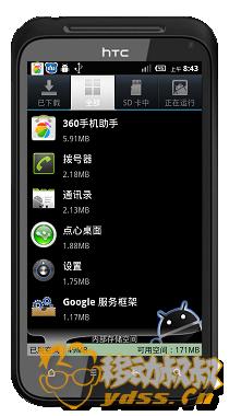 360手机助手截图13.png
