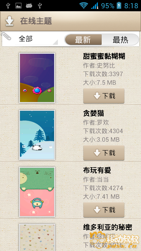Screenshot_2013-01-01-08-18-19.png