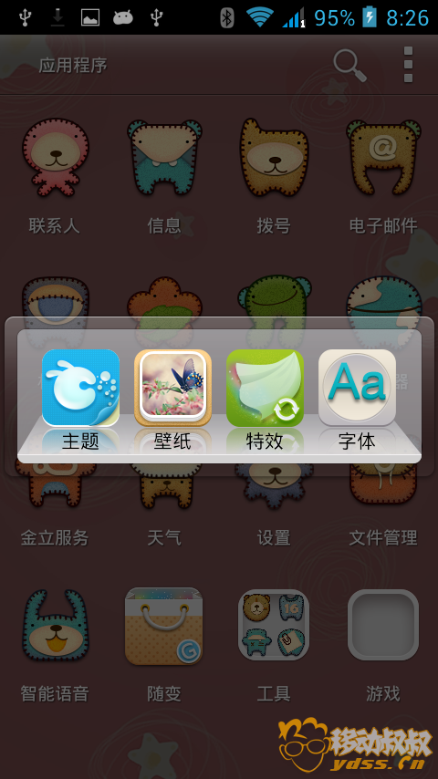 Screenshot_2013-01-01-08-26-11.png