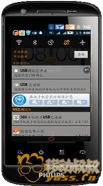 360手机助手截图02.png