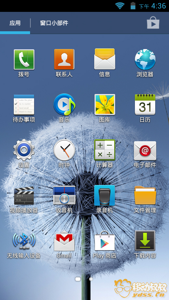 Screenshot_2013-07-12-16-36-36.png
