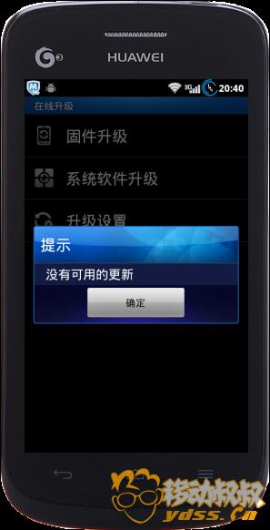 腾讯手机管家截屏2013072904.png