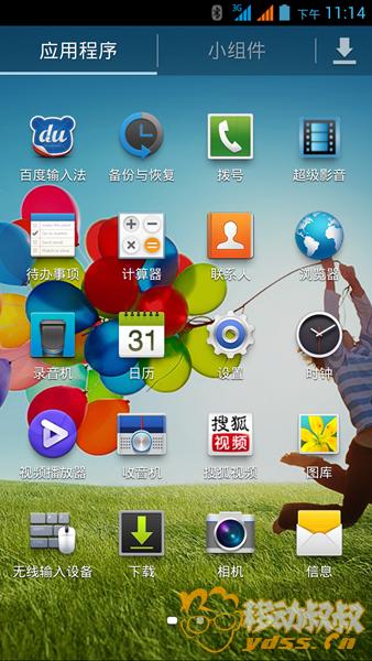 Screenshot_2013-08-14-23-14-44.png