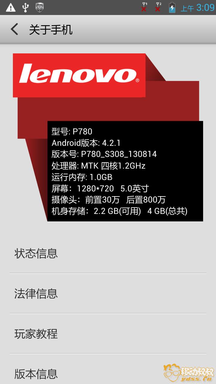 360手机助手截图0823_16_39_01.png