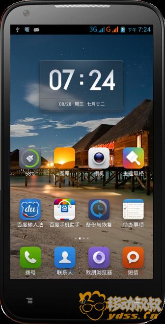 腾讯手机管家截屏2013082802.png