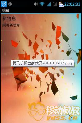 TM截图20131021161710.png