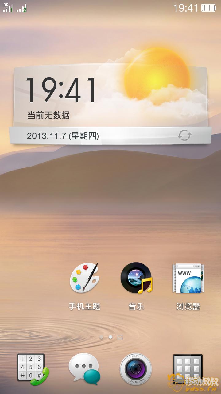 Screenshot_2013-11-07-19-41-21.png