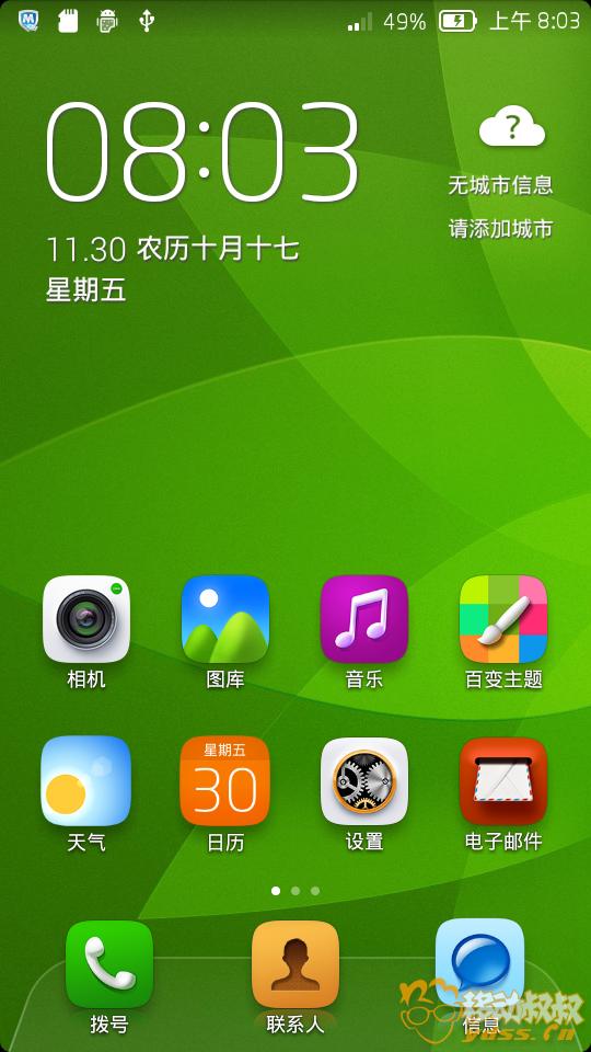 腾讯手机管家截屏2013113001.png