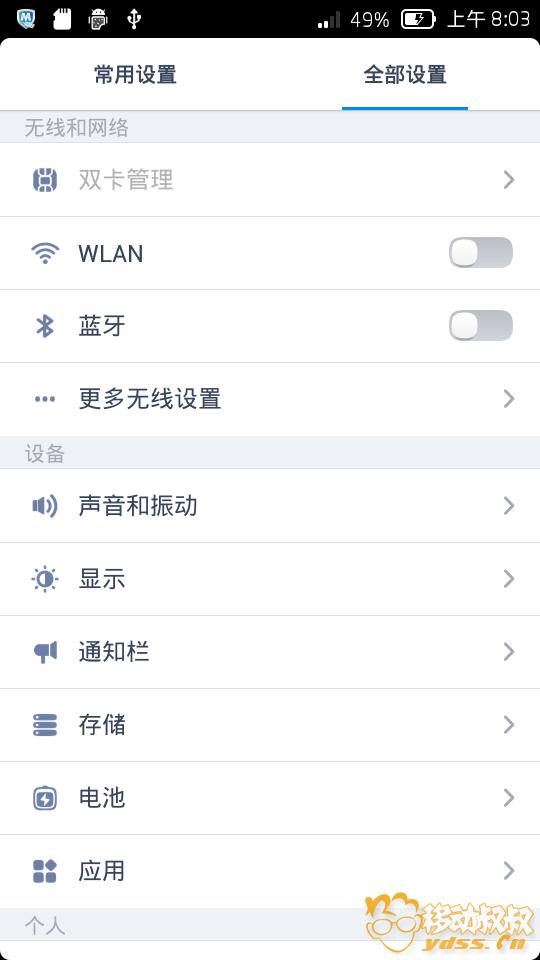 腾讯手机管家截屏2013113002.png
