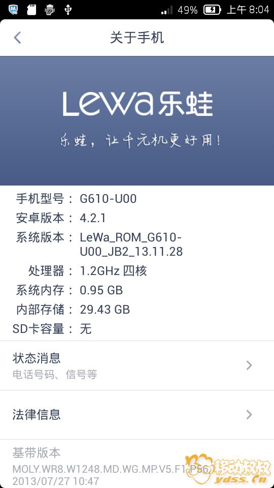 腾讯手机管家截屏2013113003.png