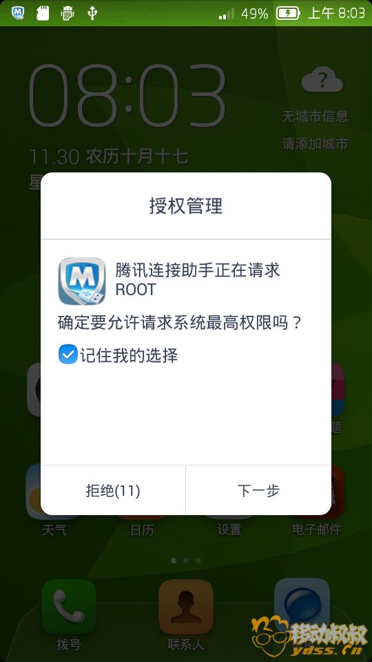 腾讯手机管家截屏2013113007.png