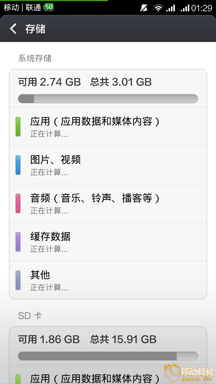 Screenshot_2013-12-02-01-29-11.png