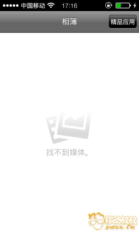 360手机助手截图1207_17_16_02.png
