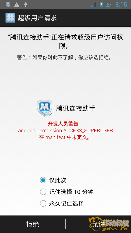 腾讯手机管家截屏2013120701.png