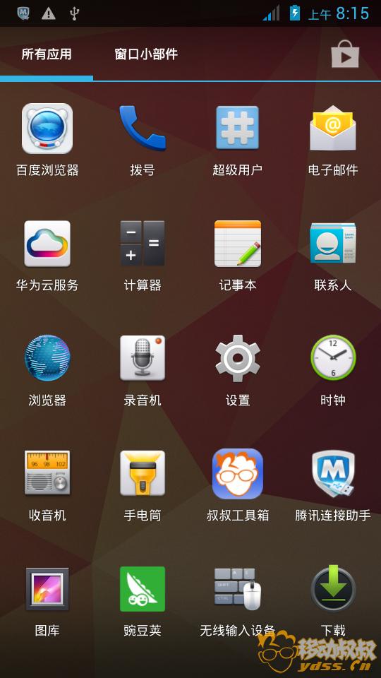 腾讯手机管家截屏2013120703.png