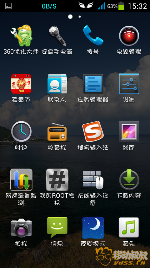 Screenshot_2013-12-12-15-32-47.png