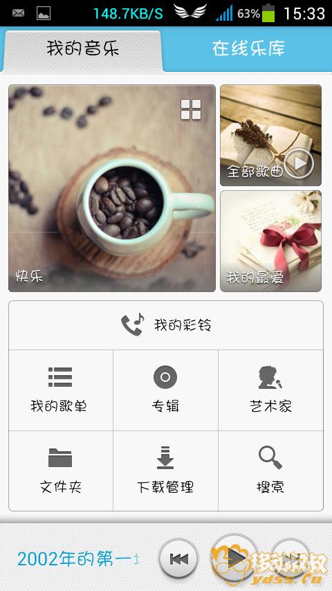 Screenshot_2013-12-12-15-33-27.png
