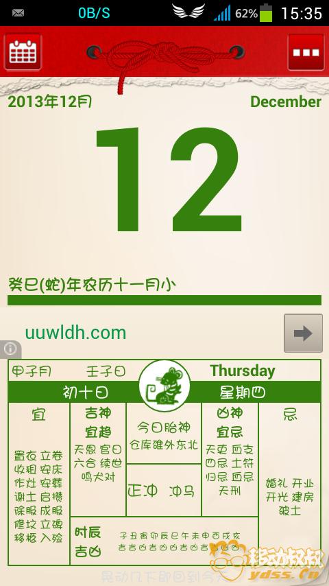 Screenshot_2013-12-12-15-35-20.png