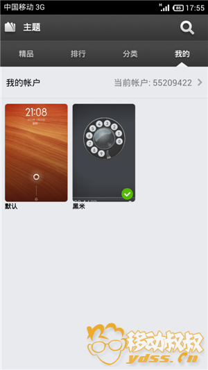 Screenshot_2014-01-05-17-55-51.png