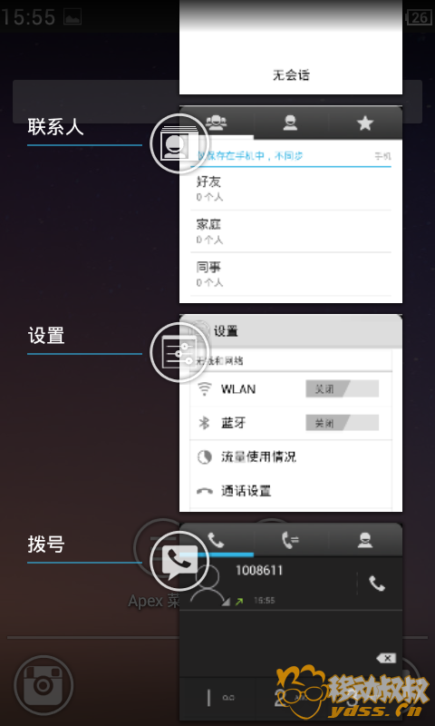 Screenshot_2014-01-30-15-55-58.png