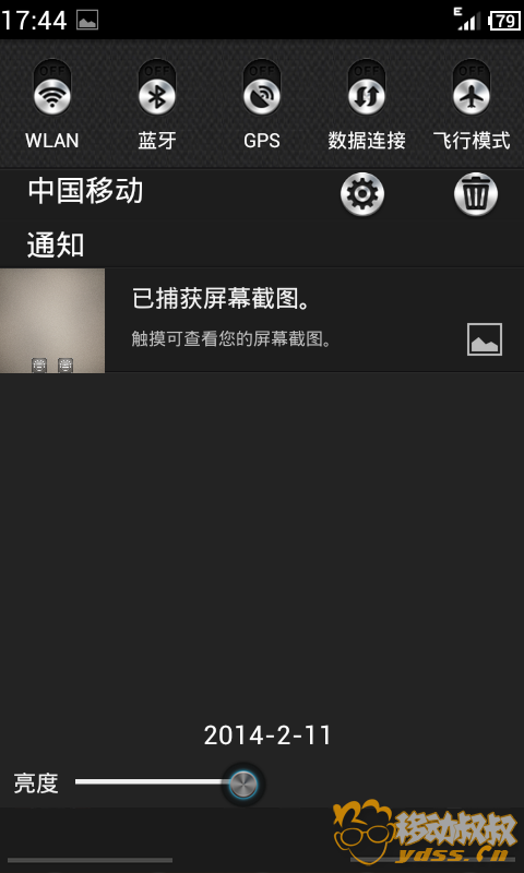 Screenshot_2014-02-11-17-44-42.png