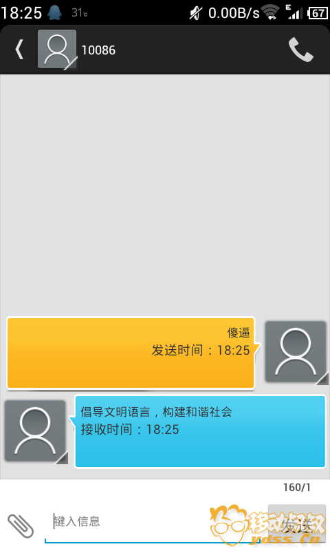 Screenshot_2014-02-11-18-25-24.png