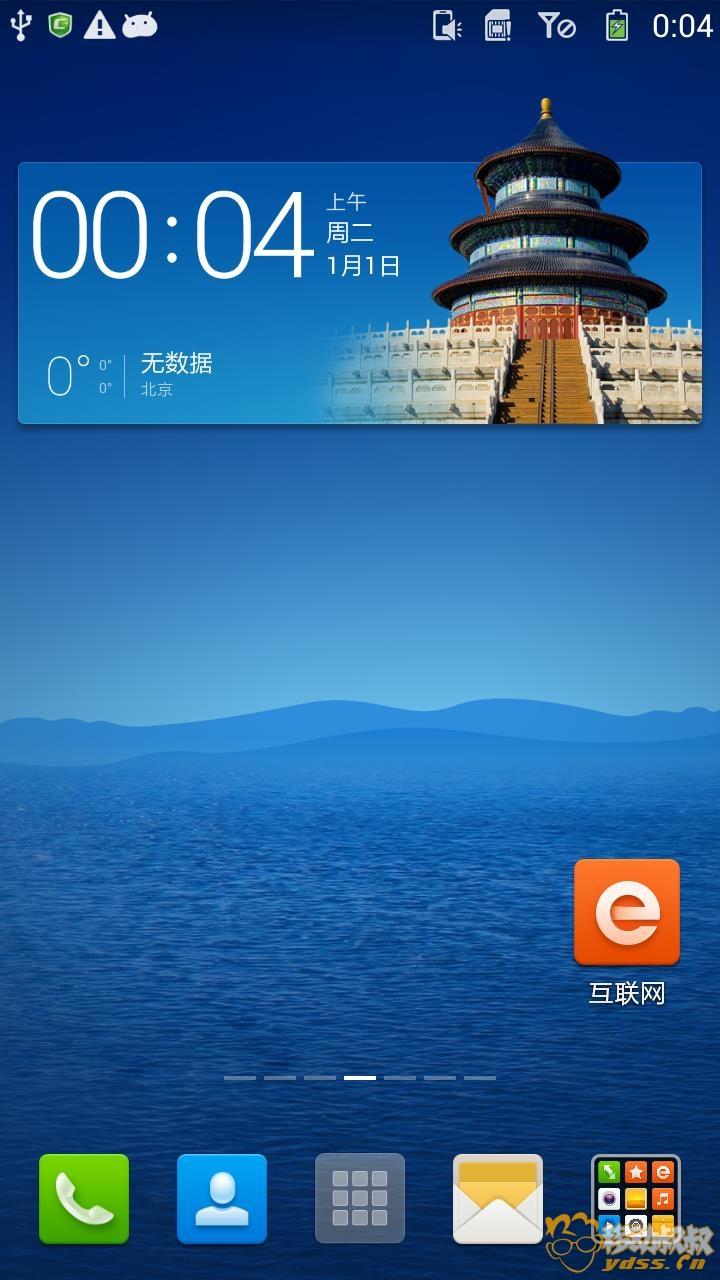 E-master截图_2014222111158.jpg