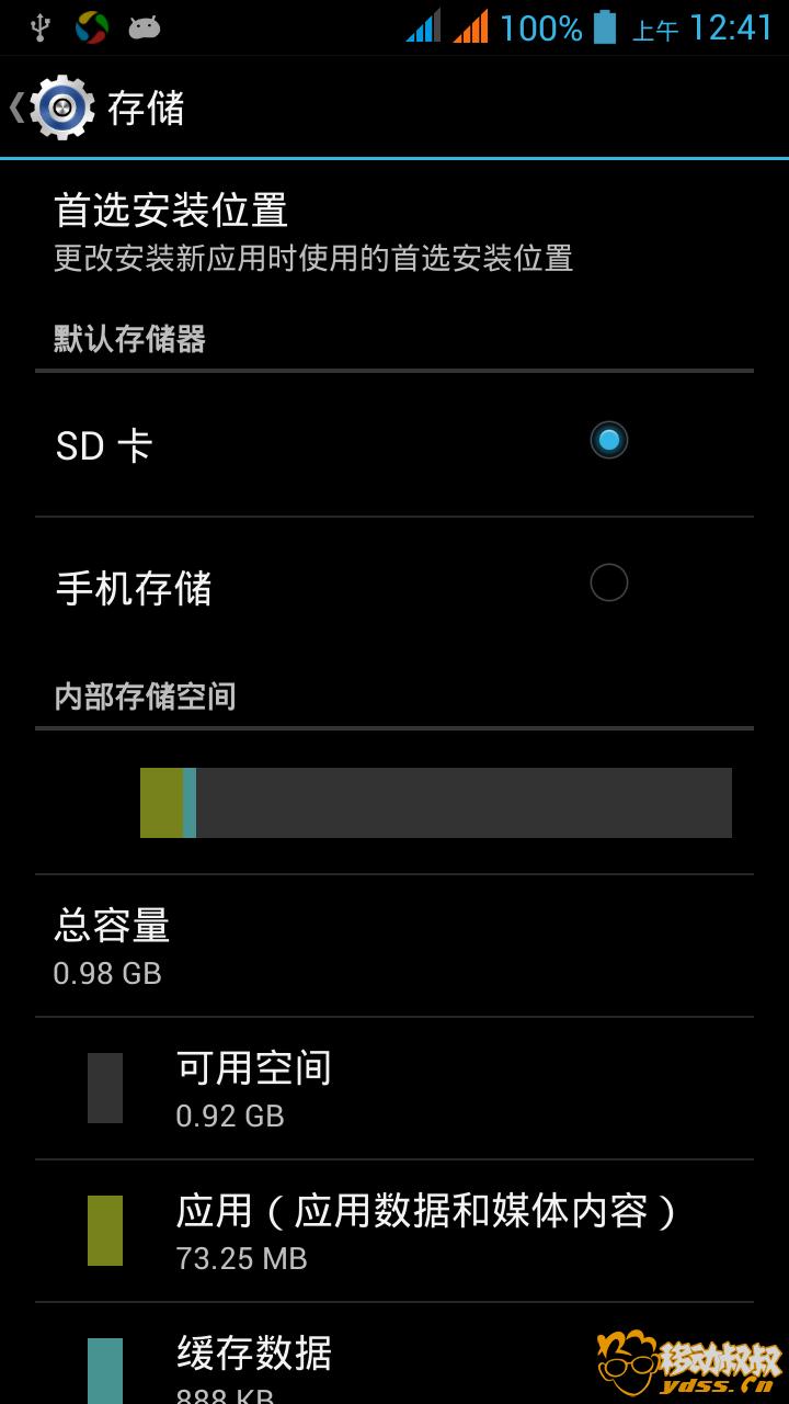 应用宝截屏20140525226.png